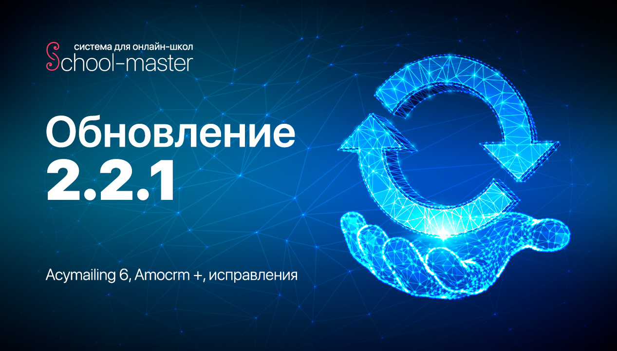School-master 2.2.1