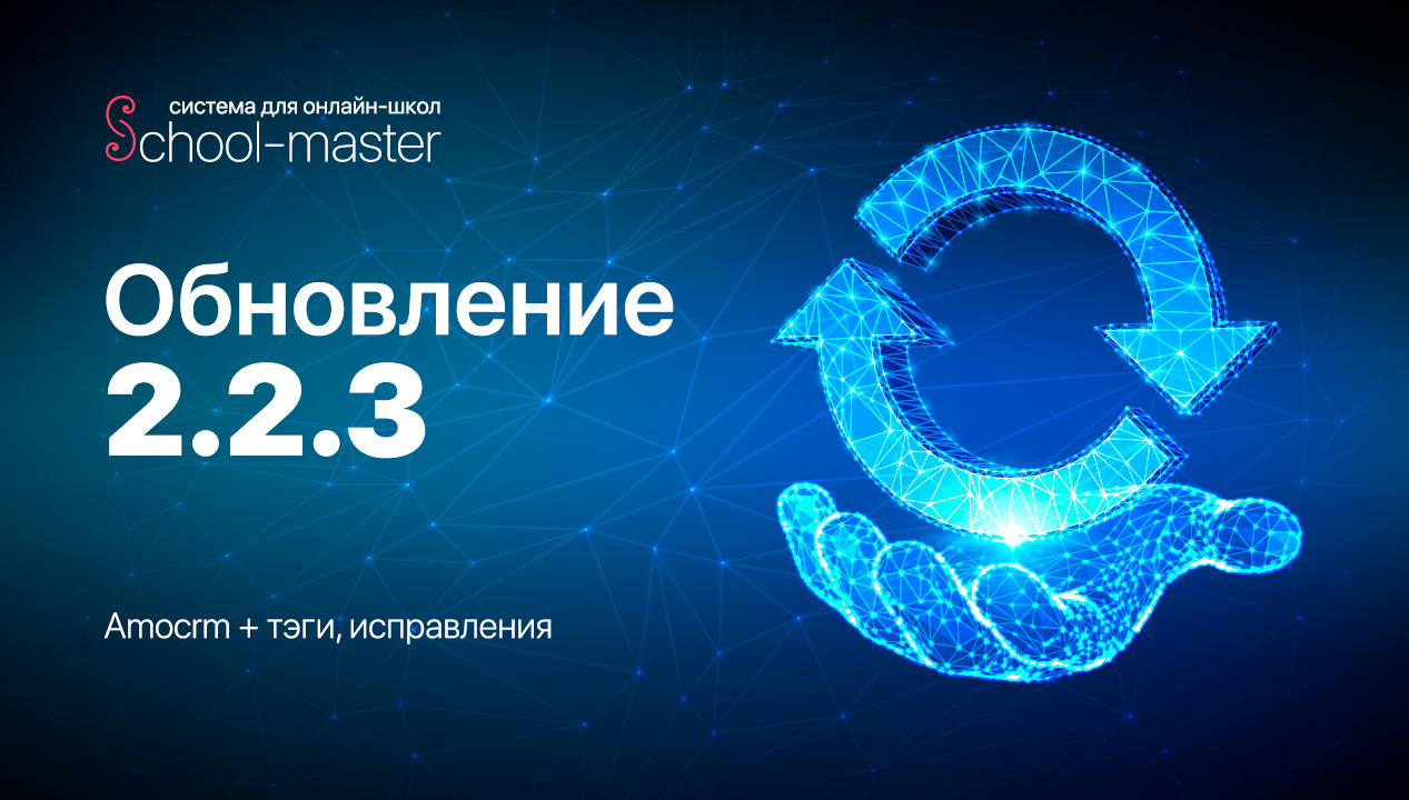 School-master 2.2.3