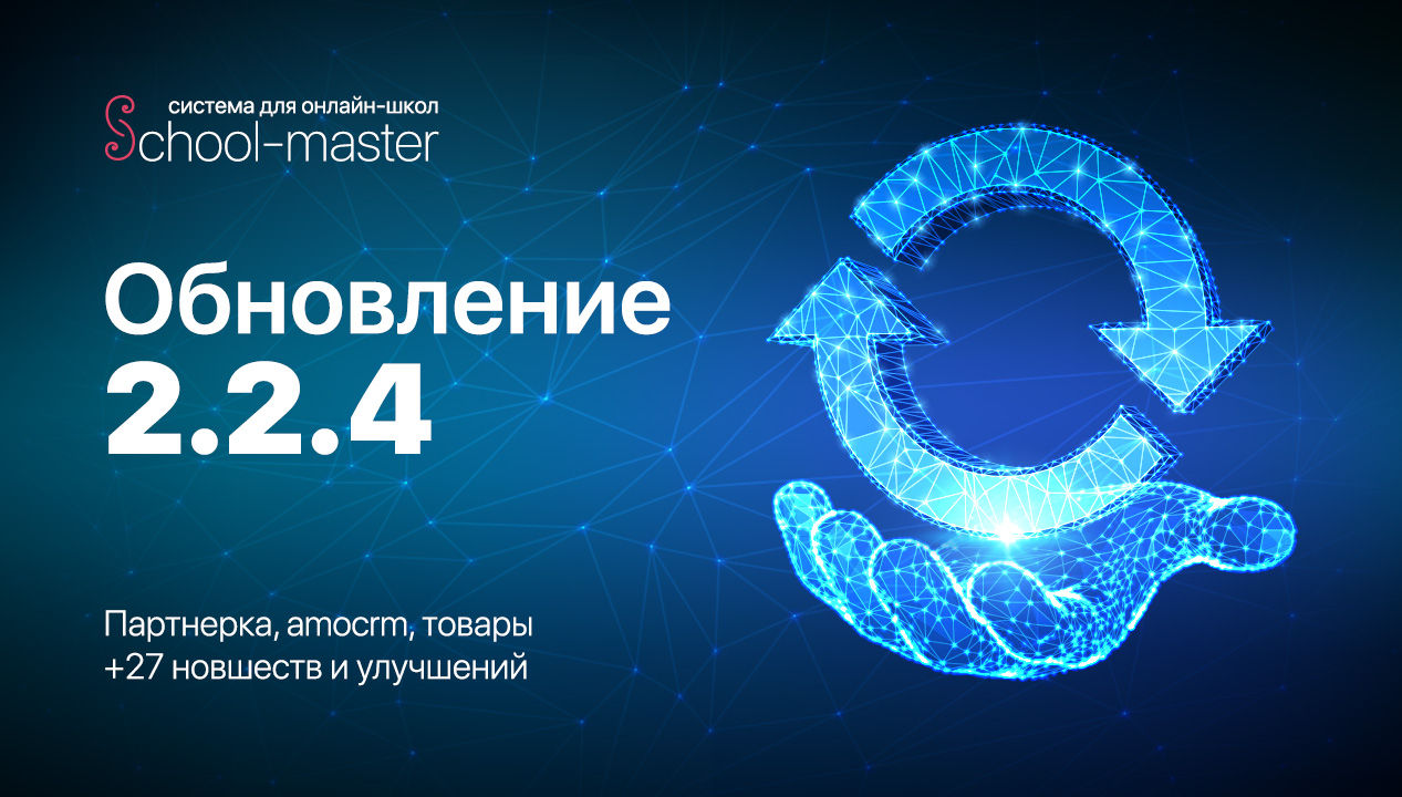 School-master 2.2.4