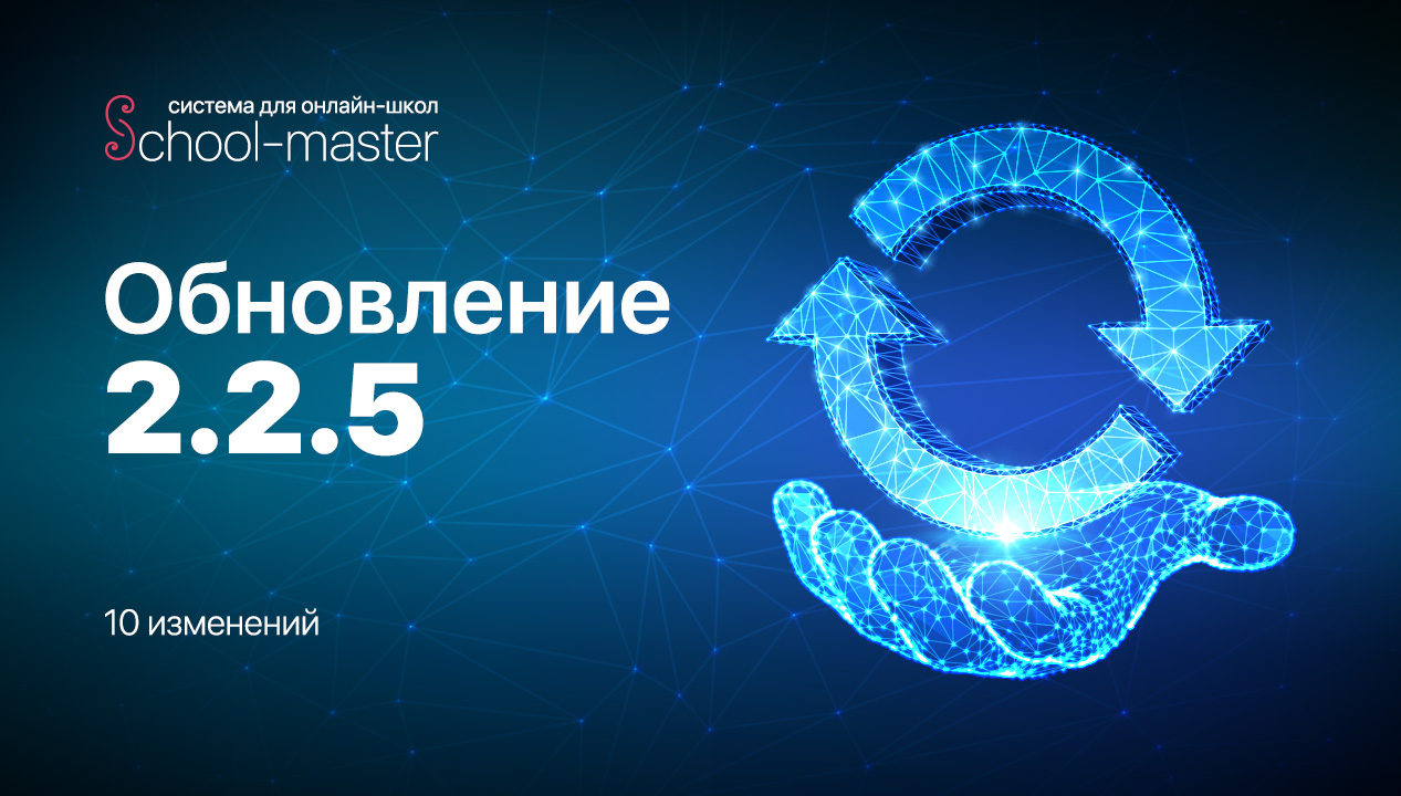 School-master 2.2.5