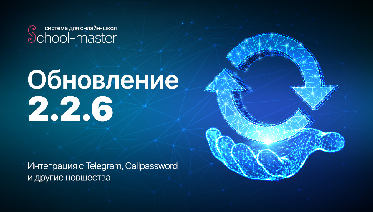 School-master 2.2.6