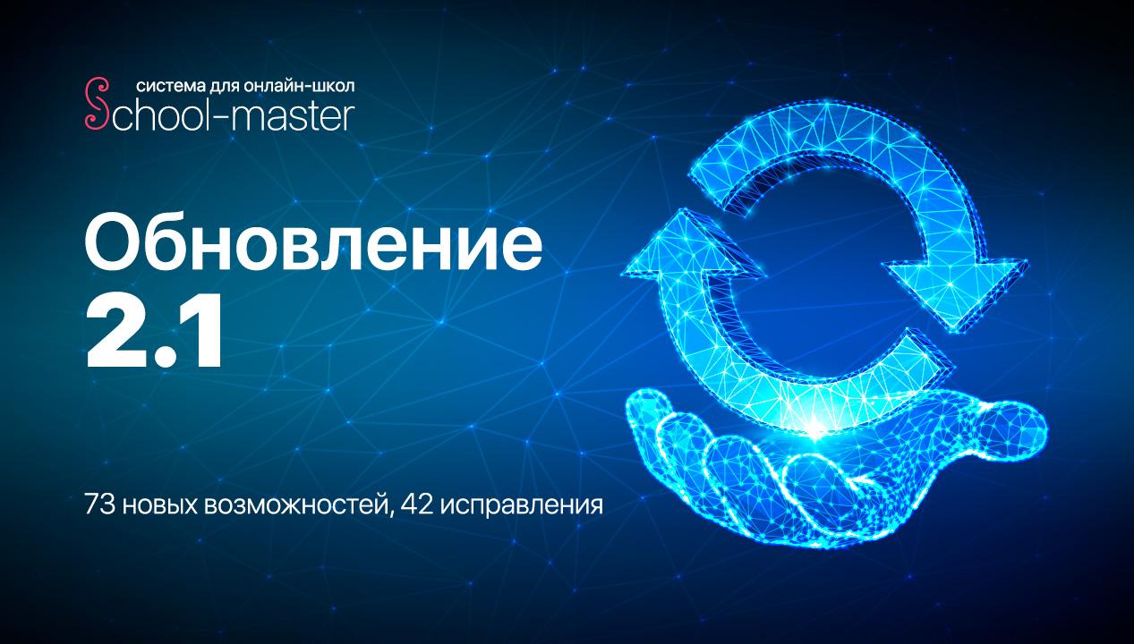 Новые возможности Billing-master 2.1