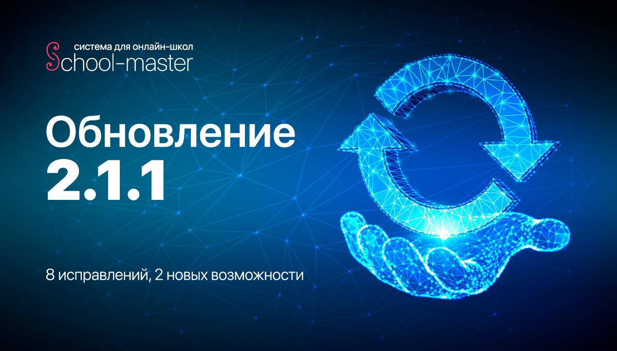 School-master 2.1.1