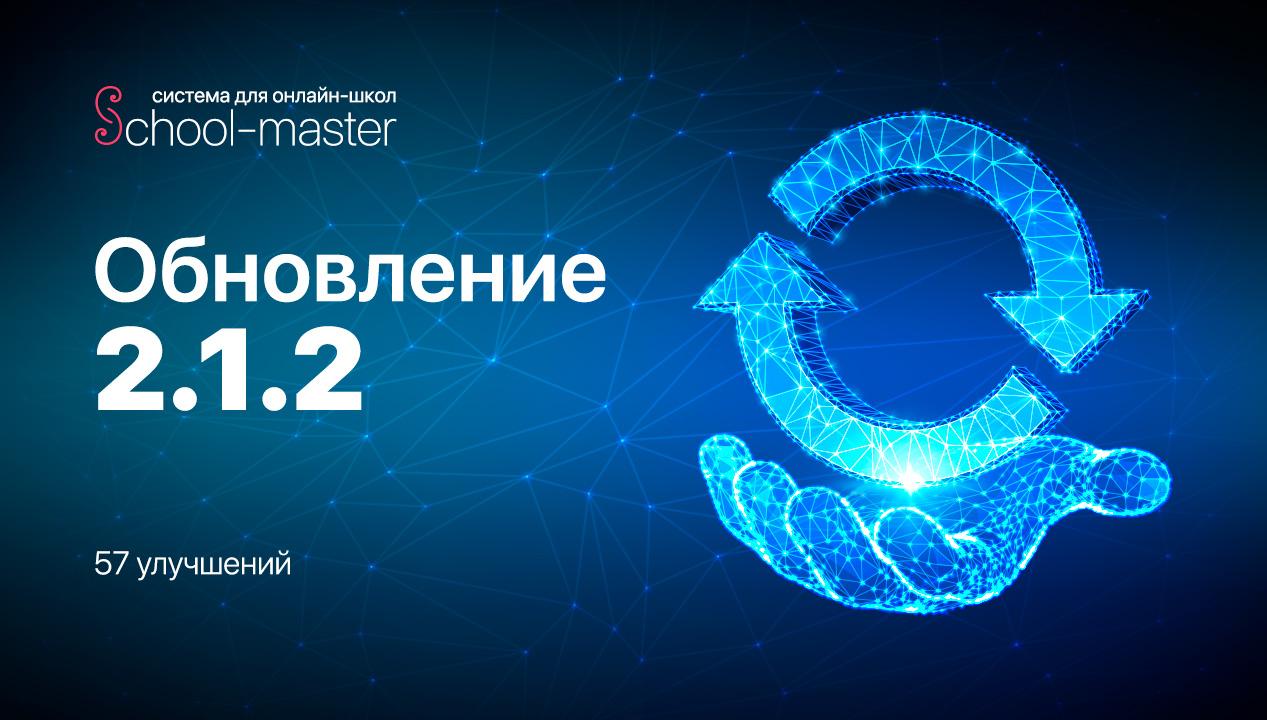 Обновление School-master 2.1.2