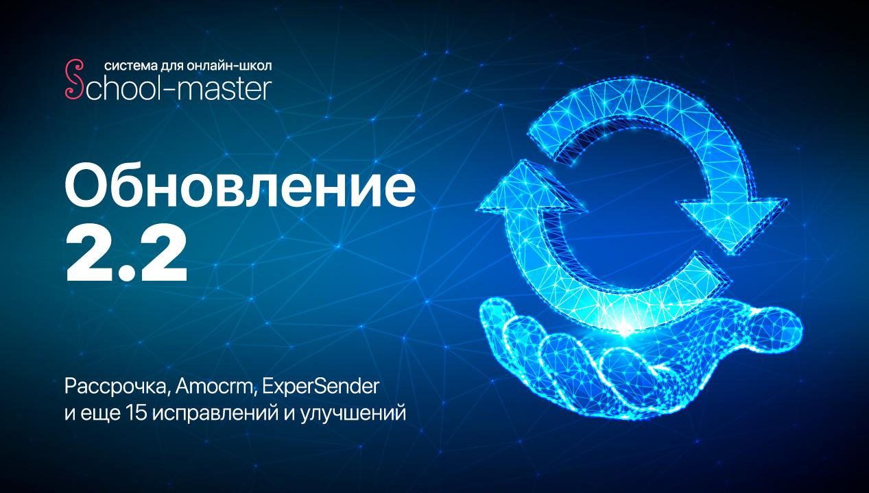 Новая версия. School-master 2.2