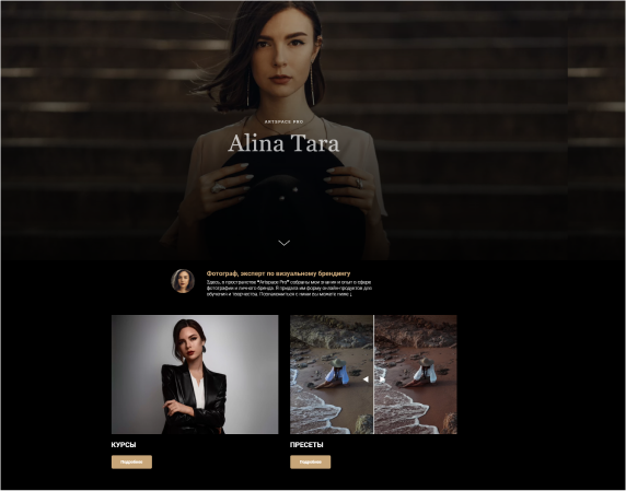 Alina tara
