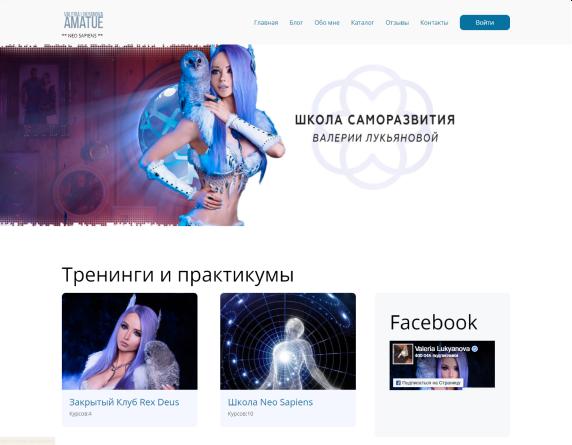 Школа саморазвития Валерии Лукьяновой