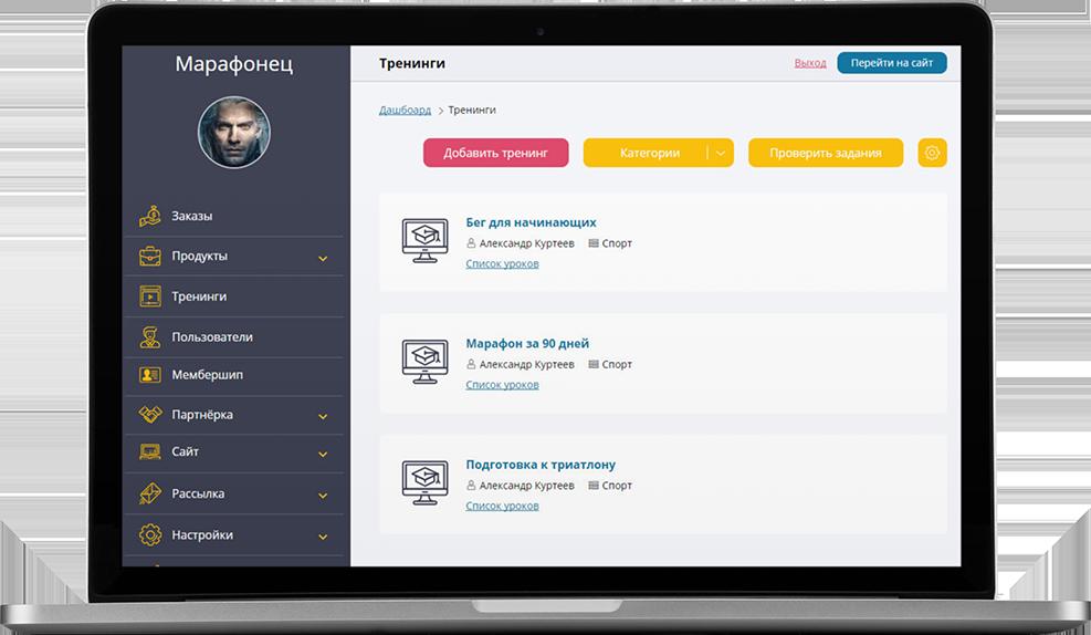School-master – система для онлайн-школ