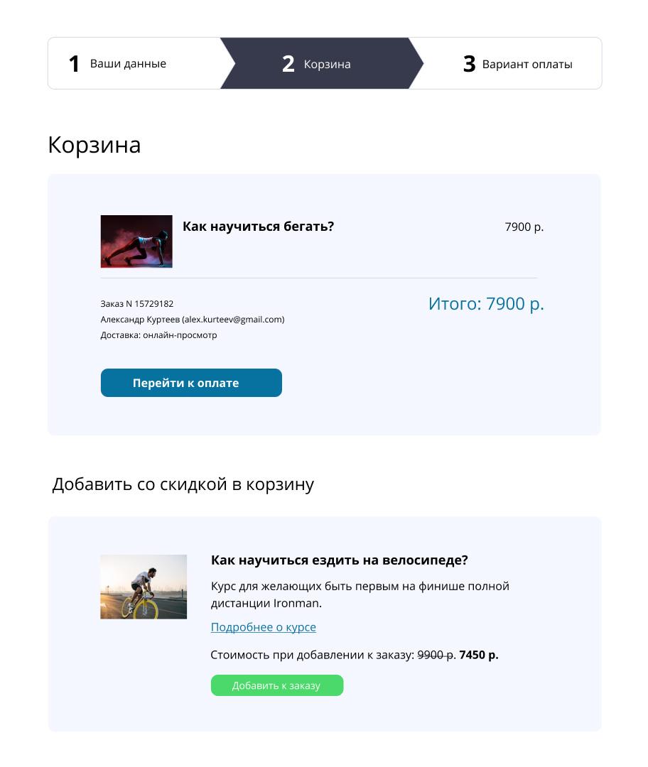 Корзина Billing-master